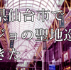 【ジョジョの聖地巡礼】杜王町が楽しめるのは宮城県仙台市!