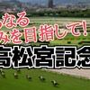 高松宮記念 コラボ予想!!!の巻