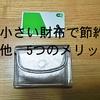 ミニマル財布をおすすめする5つのメリット・節約したいなら財布を小さく
