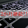 ブログ継続2か月達成!!3か月継続まで突っ走れ!!