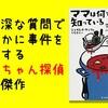 鮮やかすぎるオバちゃん探偵の連作短編 ~『ママは何でも知っている』のレビュー~