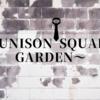 【バンド】アニメ主題歌で大ブレイク!!UNISON SQUARE GARDENのオススメ曲4選!!
