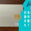 Kyashで日本円なのに海外サービス手数料を取られてしまった