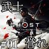 【PS4】誉れ高き武士 #01【ゴーストオブツシマ】
