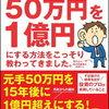 (そしてあなたも)伝説のトレーダーに50万円を1億円にする方法をこっそり教わってきました。 坂本 慎太郎、楽天通販激安で購入するならこちら