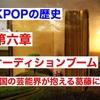 【第六章】K-POPの主な歴史とそのルーツを探る