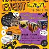 2日間限定ハロウィンイベント開催!<関店・アクアウォーク大垣店>