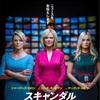 2016年テレビ業界を騒がせたセクハラ・スキャンダルを描いた作品『スキャンダル』-今、キテる映画シリーズ