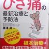 「膝の痛み」についての本を読んで
