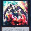 今後ARC-V編に登場する予定のカードを公開!