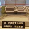 新・秋田県民会館完成模型