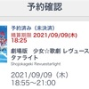 2021 9/10 スタァライトづくしと劇ス納め(ネタバレあり)