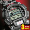 水辺の腕時計(4)安くてもG-SHOCK