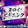 【ポケモン剣盾】公式ネット大会「ヨロイビギニング」が開催します