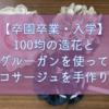 【卒園卒業・入学準備】ダイソーとセリアの造花を使ってコサージュを手作り。グルーガンが大活躍です。