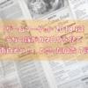 【ゲームマーケット2018秋】<嫁が直感で『面白そう!』と思ったカタログ広告 7選>ご紹介