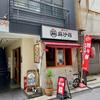 汁なし担々麺 麻沙羅(中区)四川☆汁なし担々麺 パクチートッピング