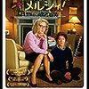 フランス映画「不機嫌なママにメルシィ!」を観た。
