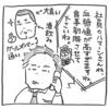 マンガ「食事制限」