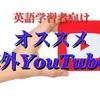 【英語学習】英語を学ぶのにオススメな海外YouTuber三選