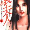 漫画【哀夫人-華は乱れて-】ネタバレ無料