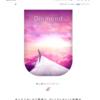 2018年度 ANAダイヤモンドメンバーまでもう少し・・・