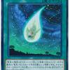 【考察】竜星に採用するカード~メインデッキ魔法・罠編~