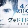 「グッド・ドクター」(自閉症スペクトラムの外科医のテレビドラマ)韓国版とアメリカ版で表現の違いはあるのか?~「治癒する」などについての疑問~