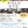 「お写んぽ女子会」イベント開催のお知らせ