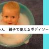 【子育て】赤ちゃんと大人兼用!親子で使えるボディソープ3選