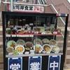 築地場外『魚河岸食堂・センリ軒』『YAZAWA COFFEE ROASTERS』。(2019.6.29土)