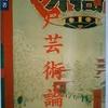 4/4「泰西人の見たる葛飾北斎 - 永井荷風」岩波文庫 江戸芸術論 から