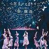 つばきファクトリーメジャーデビュー2周年記念コンサートが映像化!