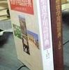 入荷&出品情報 「聖書学用語辞典」ほか