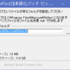 *[Macrium]日本語化パッチの適用方法をバッチからNSISに切替(テスト中)
