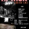 【LIVE情報】ni-mok(2017.03.09)[SummerKnight]-KUSSA-