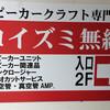 長岡鉄男版「凱旋門」のユニット交換