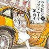 【最新刊】いつかティファニーで朝食を13巻の感想とネタバレ