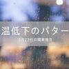 関東地方で気温が下がるパターン【今日の天気】