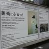 美術にぶるっ!@東京国立近代美術館 2012年11月17日(土)