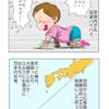 沖縄旅行パート1