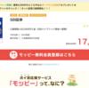 6月からクレカ積立スタートのSBI証券、口座開設で最大1.7万円がもらえるキャンペーン【更新】