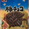 柿チョコ チョコレート