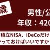 【29歳 / 公務員】年収:420万円 積立NISAとiDeCoの運用で問題ないですか?