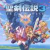 【聖剣伝説3】聖剣伝説3 トライアルズ オブ マナの3つの追加要素