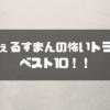 笑ゥせぇるすまんの怖いトラウマ話ベスト10!!