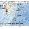 2017年09月07日 01時47分 大隅半島東方沖でM3.0の地震