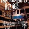 知らないのに懐かしい!NHK『10分で巡るにっぽんの廃線』は昭和好きな私にはたまらなく好きな番組で視聴しています