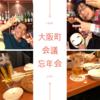 《ニコバーで忘年会》大阪町会議のメンバーでお酒飲んできました‼