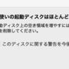 Macの容量を圧迫するファイルを見つけて削除した
